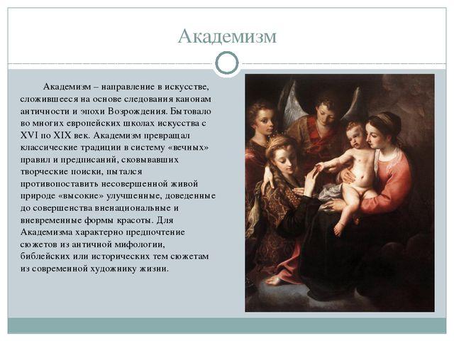 Академизм Академизм – направление в искусстве, сложившееся на основе следова...