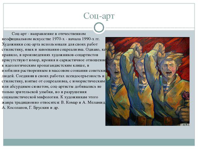Соц-арт Соц-арт - направление в отечественном неофициальном искусстве 1970-х...