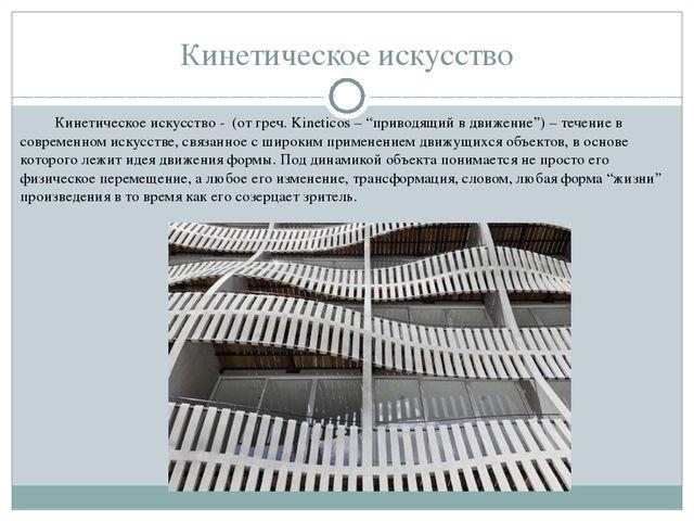 """Кинетическое искусство Кинетическое искусство - (от греч. Kineticos – """"приво..."""