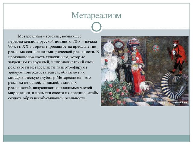 Метареализм Метареализм - течение, возникшее первоначально в русской поэзии...
