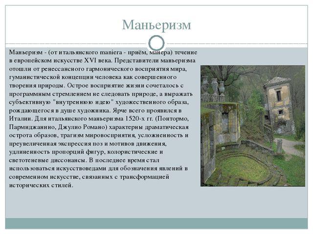 Маньеризм Маньеризм - (от итальянского maniera - приём, манера) течение в евр...