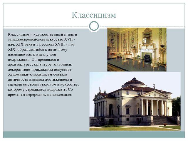 Классицизм Классицизм – художественный стиль в западноевропейском искусстве X...