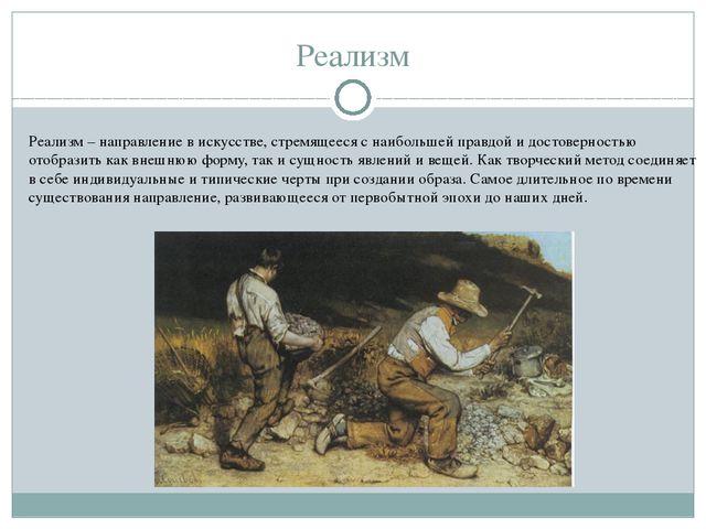 Реализм Реализм – направление в искусстве, стремящееся с наибольшей правдой и...