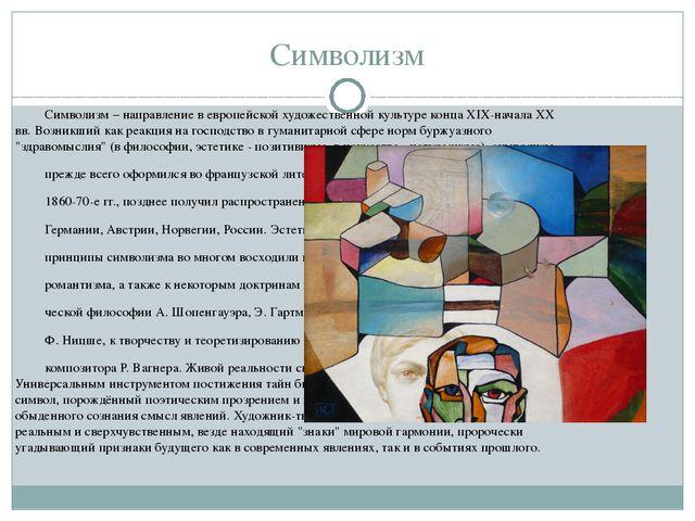 Символизм Символизм – направление в европейской художественной культуре конц...