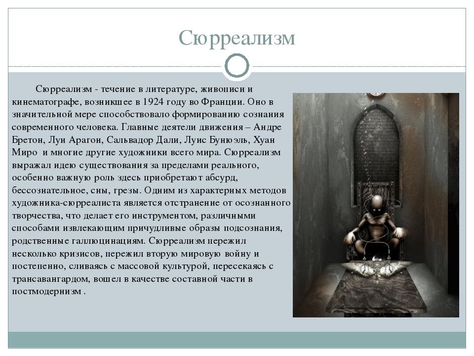 Сюрреализм Сюрреализм - течение в литературе, живописи и кинематографе, возн...