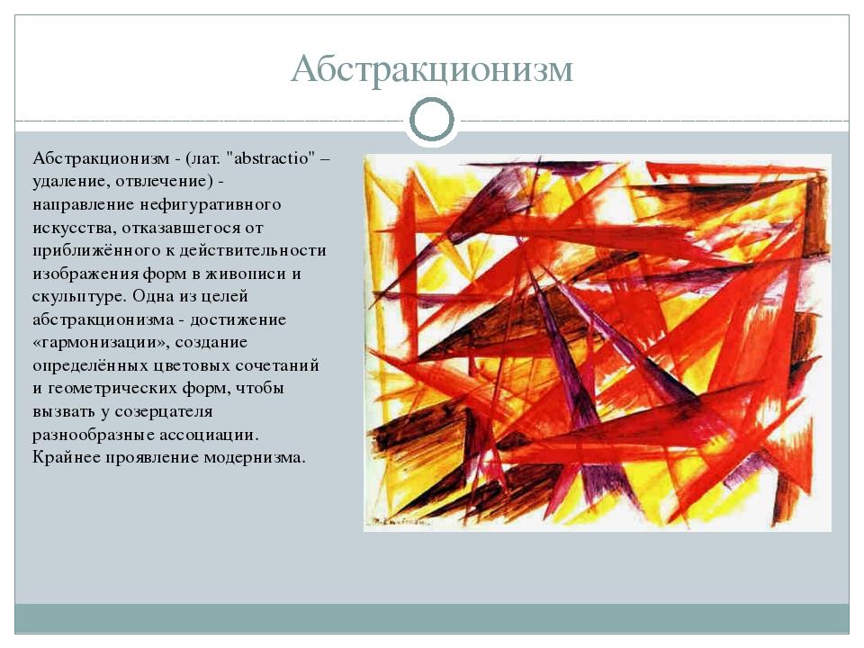 """Абстракционизм Абстракционизм - (лат. """"abstractio"""" – удаление, отвлечение) -..."""