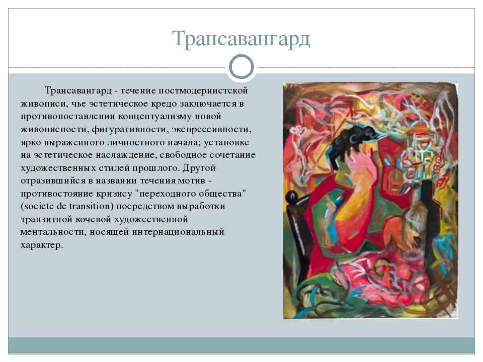 Трансавангард Трансавангард - течение постмодернистской живописи, чье эстети...