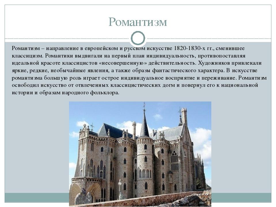 Романтизм Романтизм – направление в европейском и русском искусстве 1820-1830...