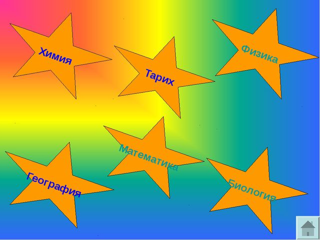 Химия Тарих Физика Биология География Математика