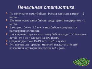 Печальная статистика По количеству самоубийств Россия занимает в мире - 2 мес