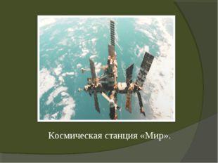 Космическая станция «Мир».