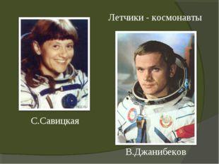 Летчики - космонавты С.Савицкая В.Джанибеков