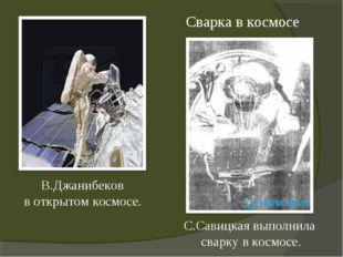 Сварка в космосе В.Джанибеков в открытом космосе. С.Савицкая выполнила сварку