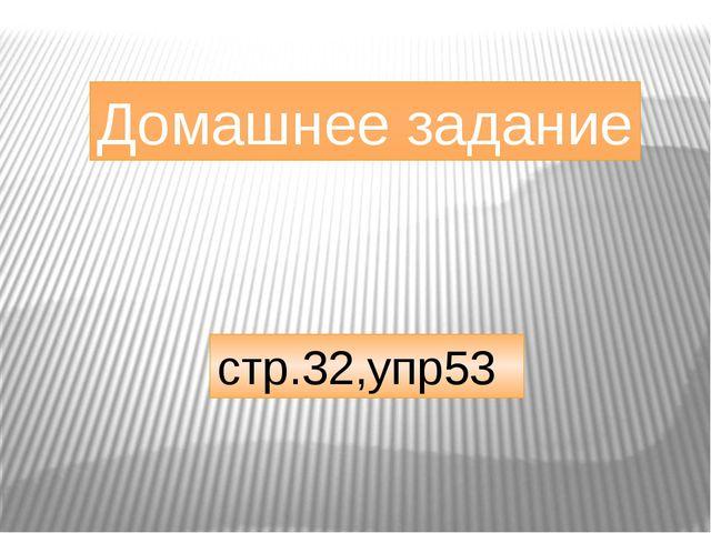 Домашнее задание стр.32,упр53