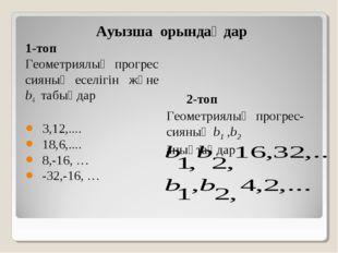 Ауызша орындаңдар 1-топ Геометриялық прогрес сияның еселігін және b4 табыңдар