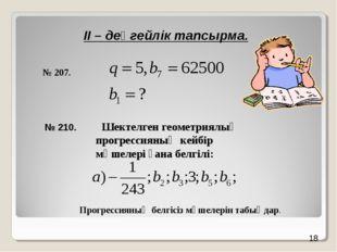 ІІ – деңгейлік тапсырма. № 210. Шектелген геометриялық прогрессияның кейбір м