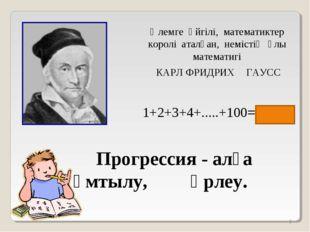 * Әлемге әйгілі, математиктер королі аталған, немістің ұлы математигі КАРЛ Ф