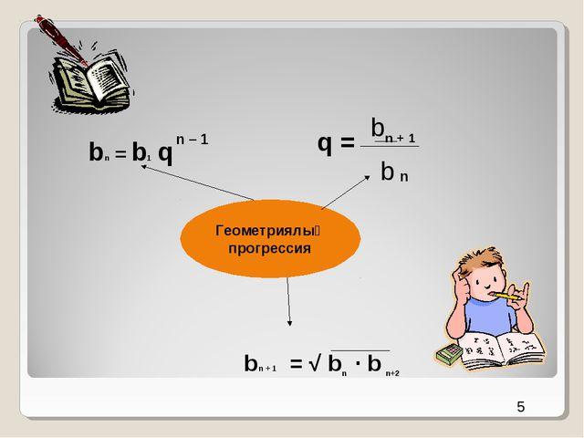 Геометриялық прогрессия b q = b bn = b1 q b = √ b ∙ b n – 1 n + 1 n n + 1 n...
