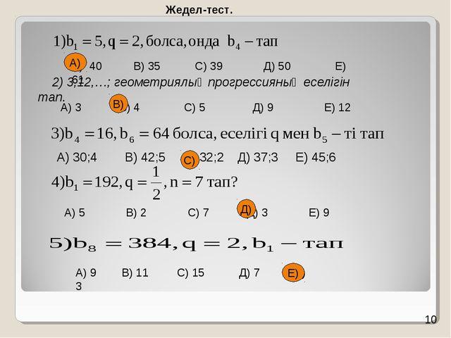 Жедел-тест. А) 40 В) 35 С) 39 Д) 50 Е) 61 2) 3,12,…; геометриялық прогрессиян...