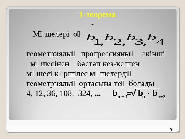 9 1-теорема Мүшелері оң геометриялық прогрессияның екінші мүшесінен бастап к...