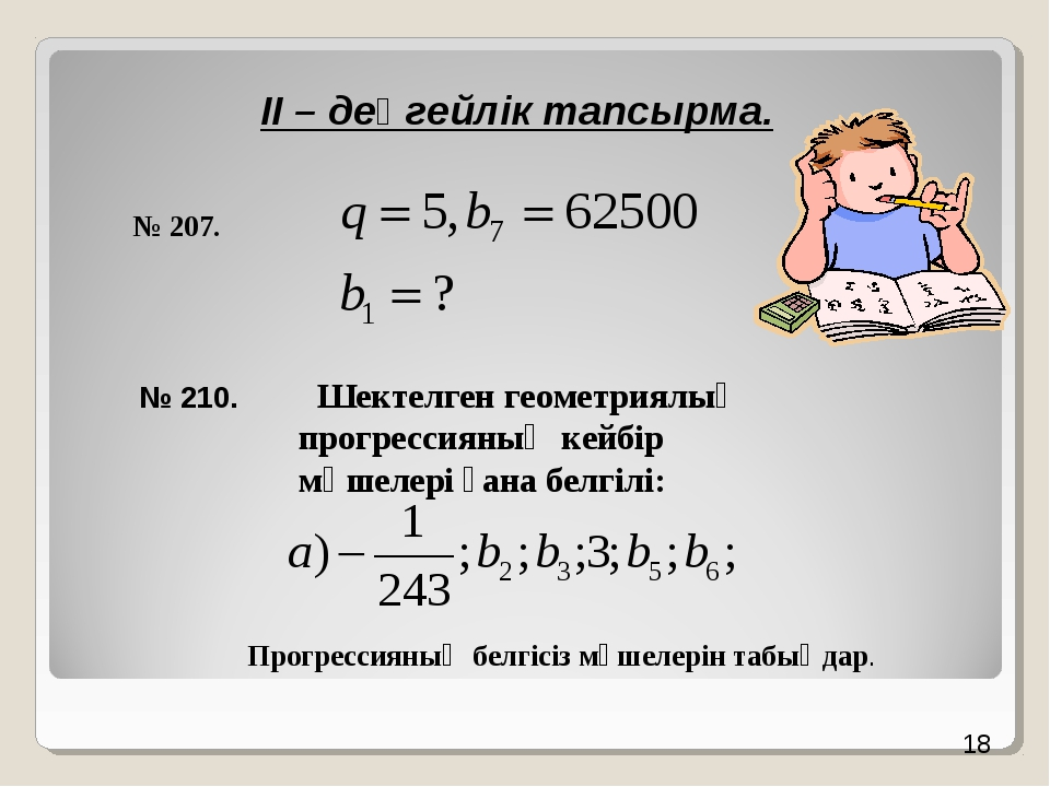 ІІ – деңгейлік тапсырма. № 210. Шектелген геометриялық прогрессияның кейбір м...
