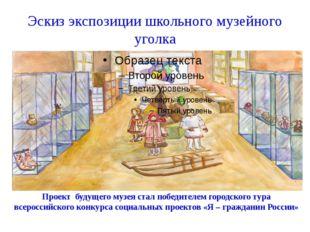 Эскиз экспозиции школьного музейного уголка Проект будущего музея стал победи