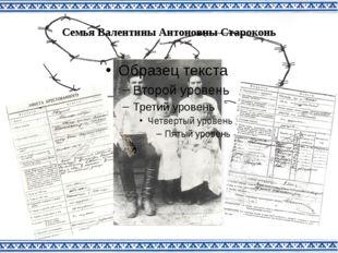 Семья Валентины Антоновны Староконь