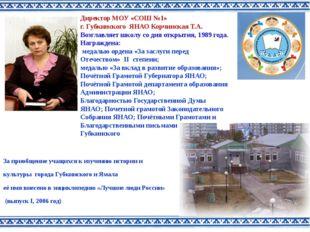 За приобщение учащихся к изучению истории и культуры города Губкинского и