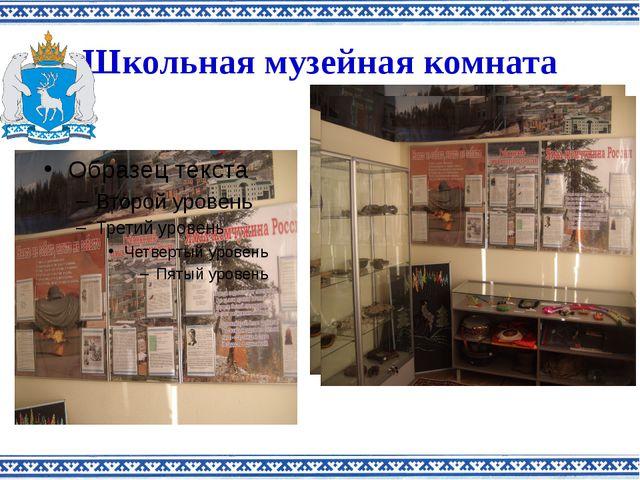 Школьная музейная комната