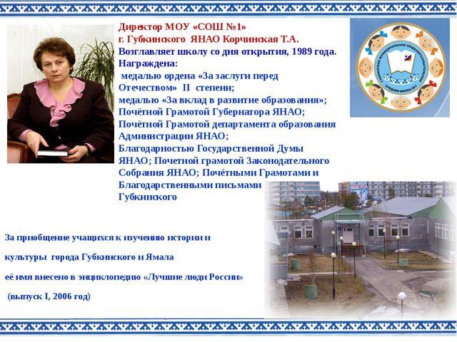 За приобщение учащихся к изучению истории и культуры города Губкинского и...