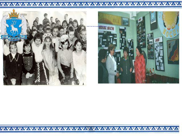 Встреча с ненецкой писательницей Н. Ядне и Е. Сусой в 1997 году в средней шк...