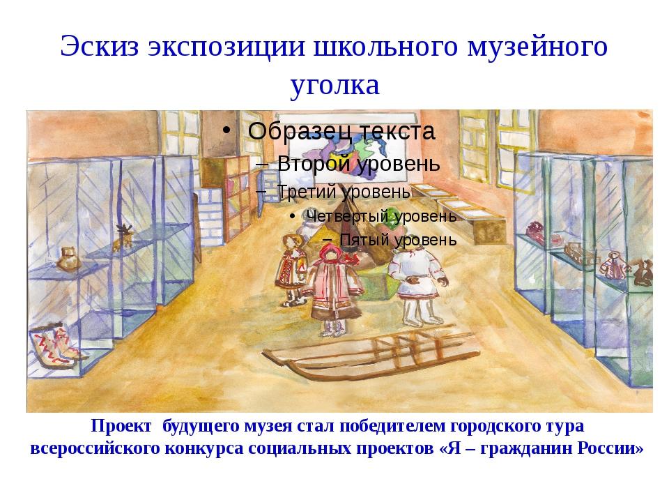 Эскиз экспозиции школьного музейного уголка Проект будущего музея стал победи...
