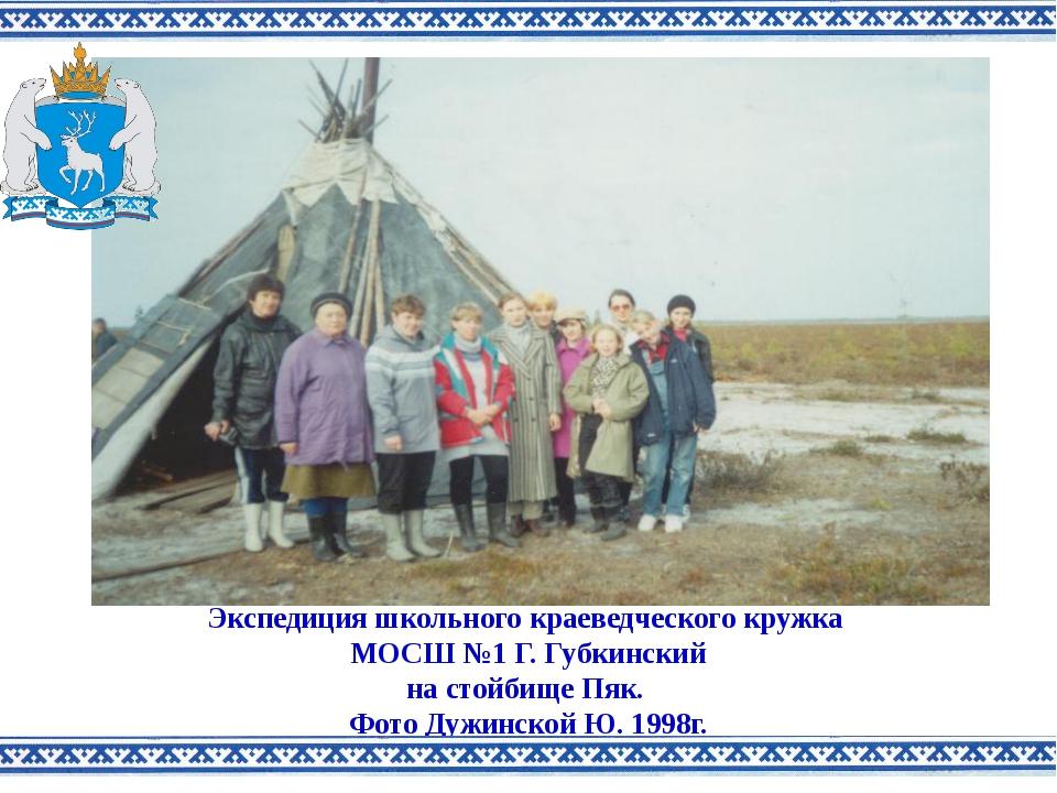 Экспедиция школьного краеведческого кружка МОСШ №1 Г. Губкинский на стойбище...