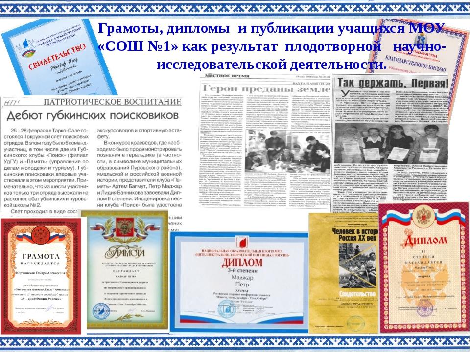 Грамоты, дипломы и публикации учащихся МОУ «СОШ №1» как результат плодотворно...