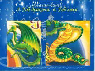 5. Год дракона. 6. Год змеи.