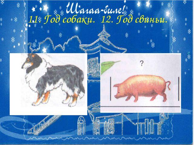 11. Год собаки. 12. Год свиньи.