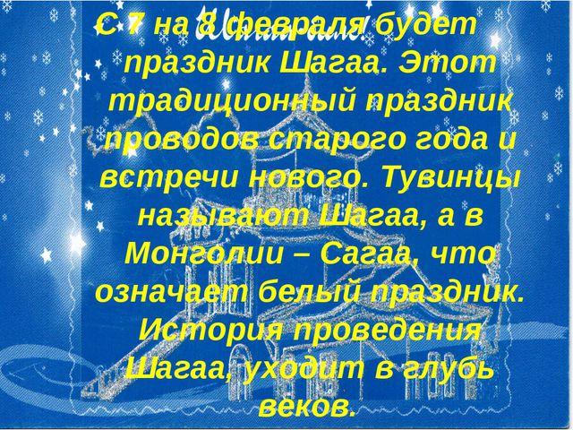С 7 на 8 февраля будет праздник Шагаа. Этот традиционный праздник проводов ст...