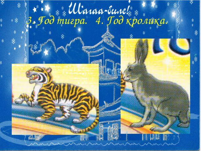 3. Год тигра. 4. Год кролика.