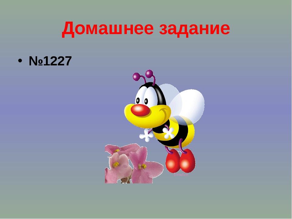 Домашнее задание №1227