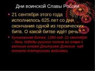 Дни воинской Славы России 21 сентября этого года исполнилось 625 лет со дня о