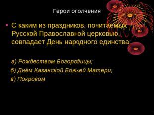 Герои ополчения С каким из праздников, почитаемых Русской Православной церков