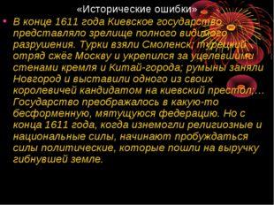«Исторические ошибки» В конце 1611 года Киевское государство представляло зре
