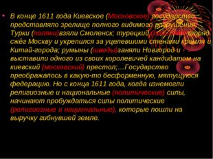 В конце 1611 года Киевское (Московское) государство представляло зрелище пол