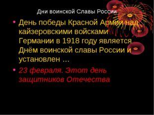 Дни воинской Славы России День победы Красной Армии над кайзеровскими войскам