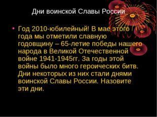 Дни воинской Славы России Год 2010-юбилейный! В мае этого года мы отметили сл