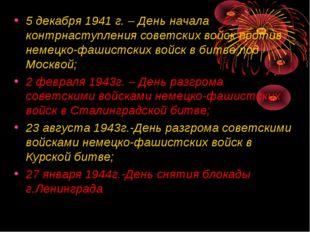 5 декабря 1941 г. – День начала контрнаступления советских войск против немец