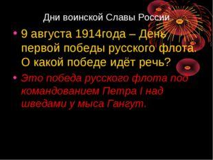 Дни воинской Славы России 9 августа 1914года – День первой победы русского фл