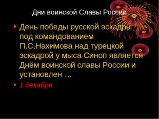 Дни воинской Славы России День победы русской эскадры под командованием П.С.Н