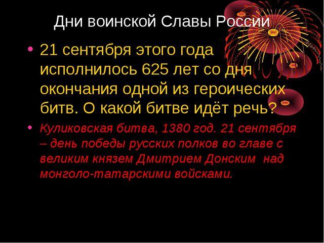 Дни воинской Славы России 21 сентября этого года исполнилось 625 лет со дня о...