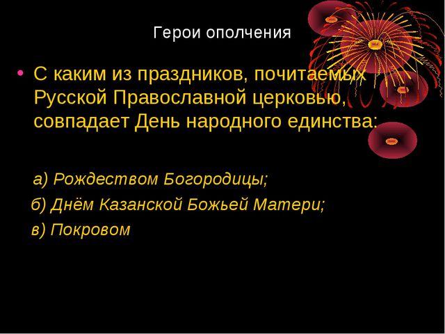 Герои ополчения С каким из праздников, почитаемых Русской Православной церков...